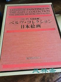 Baelz收藏日本绘画 首次公开!8开265图 明治天皇侍从御医之藏品 江户佛画 中国朝鲜山水花草等