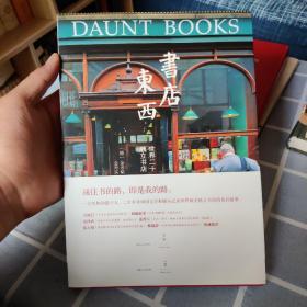 书店东西 世界二十一家独立书店