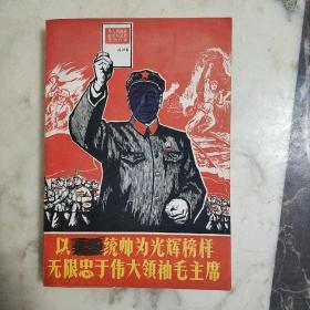 以林副统帅为光辉榜样无限忠于伟大领袖毛主席 (上册)