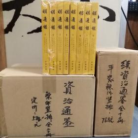 《资治通鉴(繁体竖排,平装,装全二十卷)》《续资治通鉴(繁体竖排,平装,全十二册)》《明通鑑(全八册)》三套合售
