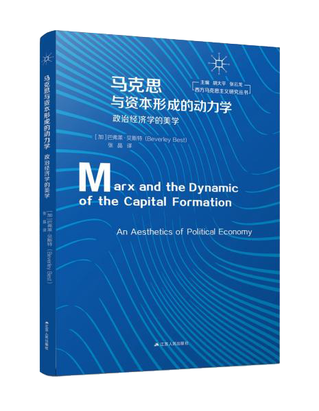 马克思与资本形成的动力学