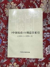 《中国钱币》50期总目索引
