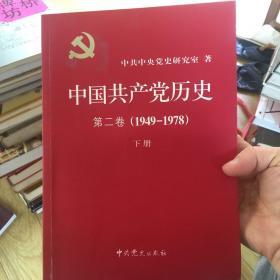 中国共产党历史(第二卷):第二卷下册(1949-1978)