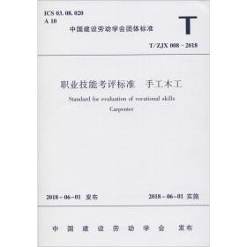 职业技能考评标准 手工木工 t/zjx 008-2018 建筑规范 编者:中国建筑出版社 新华正版