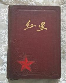 红星笔记本 [空白]