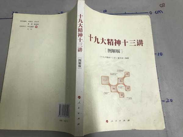 十九大精神十三讲(图解版)