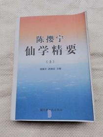 陈撄宁:仙学精要(上)