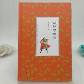 刘邦与项羽:朱永嘉读史系列