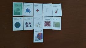 美国新数学丛书全套12本