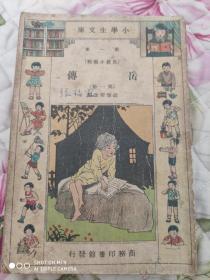 小学生文库《岳传》第一册