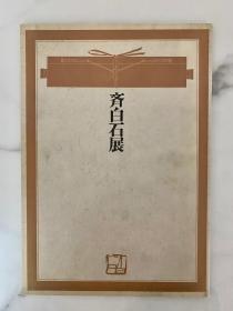 《齐白石展》  日本雪江堂展览画集 1965年。