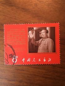 文9抗暴文9毛主席支持美国黑人抗暴斗争的声明盖销信销文革邮票3 上品无薄裂,金粉也很不错,标准上品薄裂无人为