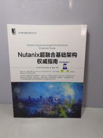 NUTANIX超融合基础架构权威指南【吴孔辉、尹思杰、高园 签名本】