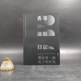 香港三联书店版  萨空了《香港沦陷日记》(锁线胶订)
