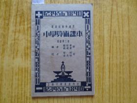 民国教科书-高级小学算术课本(第二册)