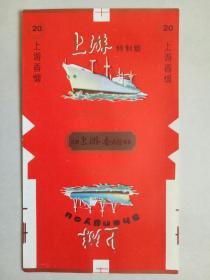 【烟标】上游(中国烟草总公司宁波卷烟厂) 70s印刷标  注册标