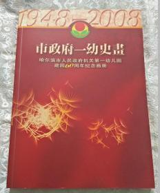 市政府一幼史画、哈尔滨市人民政府机关第一幼儿园建园60周年纪念画册(1948-2008)