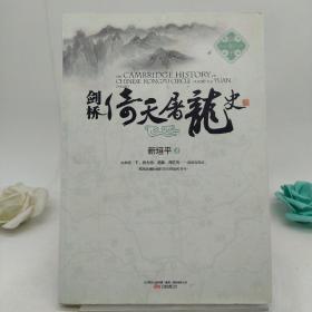 剑桥倚天屠龙史:The Cambridge History of Chinese Kongfu Circle during the Yuan Dynasty