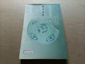 明清瓷片鉴赏:残瓷雅集