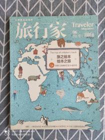 旅行家 2016年6月第6期 六一专题:旅之绘本,绘本之旅