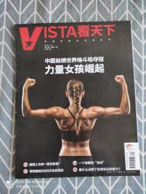 看天下 2019年第31期 关键词:中国姑娘世界格斗场夺冠:力量女孩崛起