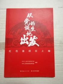 从党的诞生地出发:红色基因在上海