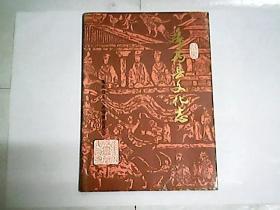 番禺县文化志