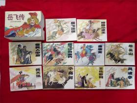 连环画《岳飞传》10本辽宁美术出版社1997年2版1印64开