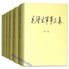 毛泽东军事文集全套6卷精装 军事科学出版社正版毛泽东军事著作全集 收入关于军事方面的文章电报命令批示信函报告谈话1600余文篇