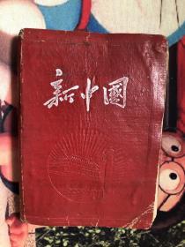 新中国 记事本