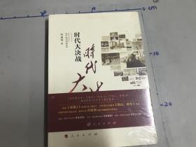 时代大决战——贵州毕节精准扶贫纪实···