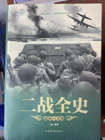 (正版 !!)现货!:二战全史9787511362353