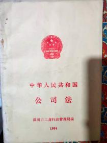 《中华人民共和国公司法》