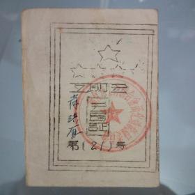 抗美援朝时期通化市互助会会员证