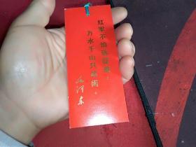 文革书签(红军不怕远征难万水千山只等闲)1975年上海自缝公司团委 赛诗会
