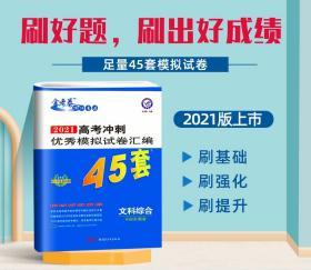2021新版金考卷45套文综模拟卷全国1卷