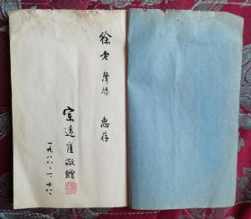 羽嵓诗存手稿(作者钤印签赠本)