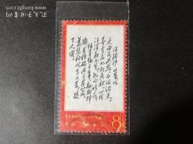 文革信销票:文7毛诗词-大雨,左上角小折下戳,gyx218175