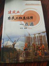 建筑业农民工权益保障一点通