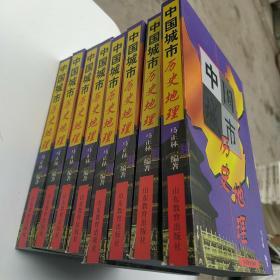 中国城市历史地理(库存  品好  价低)