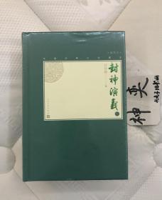 封神演义(中国古典小说藏本精装插图本)