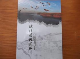 德清县地图册