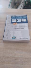英语高级口译资格证书考试高级口译教程-第三版 无光盘