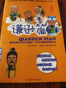 中华传统美德故事丛书 谦逊篇