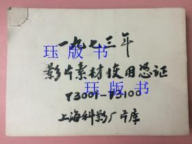1973年,影片素材使用凭证,上海科影厂片库,很多名人签名(有的签名不止一次),有很多签名不认识。王为光,上海外国语学院革命委员会,单联国,上海城市建设局,张元民,杨大桢,浙江革命委员会生产指挥组农林局,上海是卫生局革命委员会,上海市卫生防疫站革命委员会,李资清,毛玉勤,陈仁金,叶永烈,沈耀庭,沈轶民,柴益新,华东电业管理局,复旦大学,八一电影制片厂,金复载,陈述,上海电影译制厂,上海劳动局