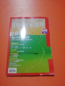 中国国家地理(2020年第10期总720,海岸带专辑)