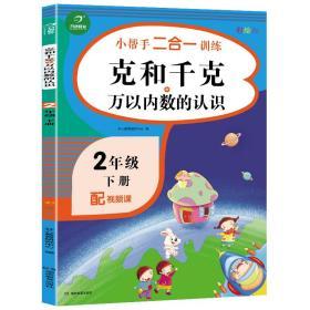 小学二年级下册数学练习册 克与千克+万以内书的认识 彩绘版 开心教育