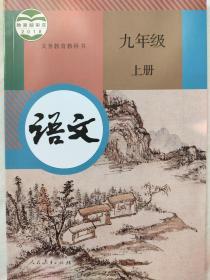 九年级 初三上册语文书正版教材九上语文课本 人民教育出版社