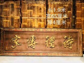 杉木描金老扁,诗礼传家,雕刻工艺完美,保存完整,房间装饰