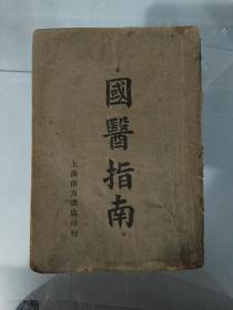 民国二十三年国医指南(上、中、下)卷